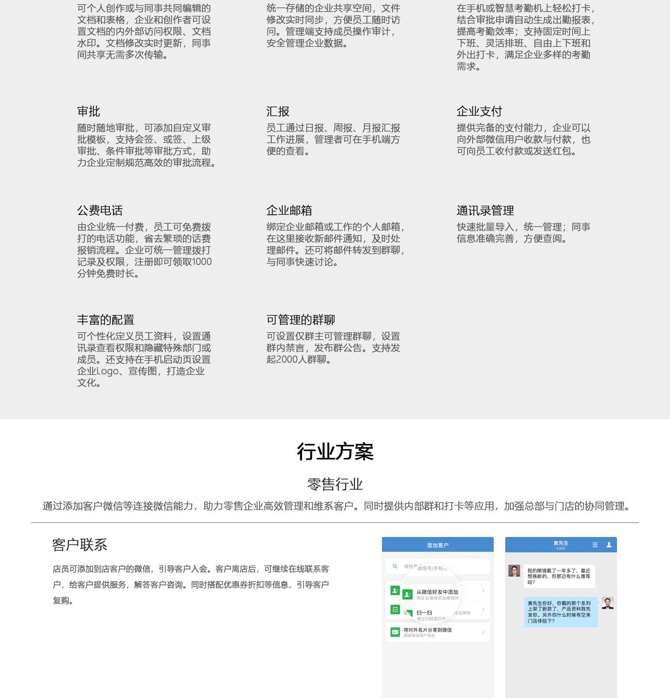 企业微信1440(2)_07.jpg