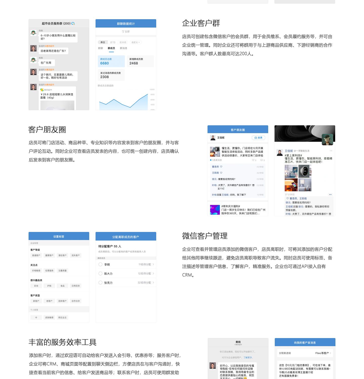 企业微信1440(2)_08.jpg