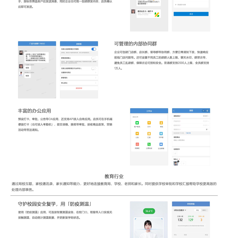 企业微信1440(2)_09.jpg