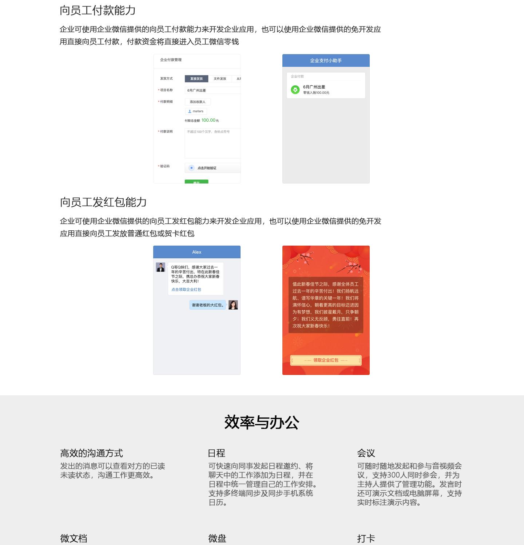 企业微信1440(2)_06.jpg
