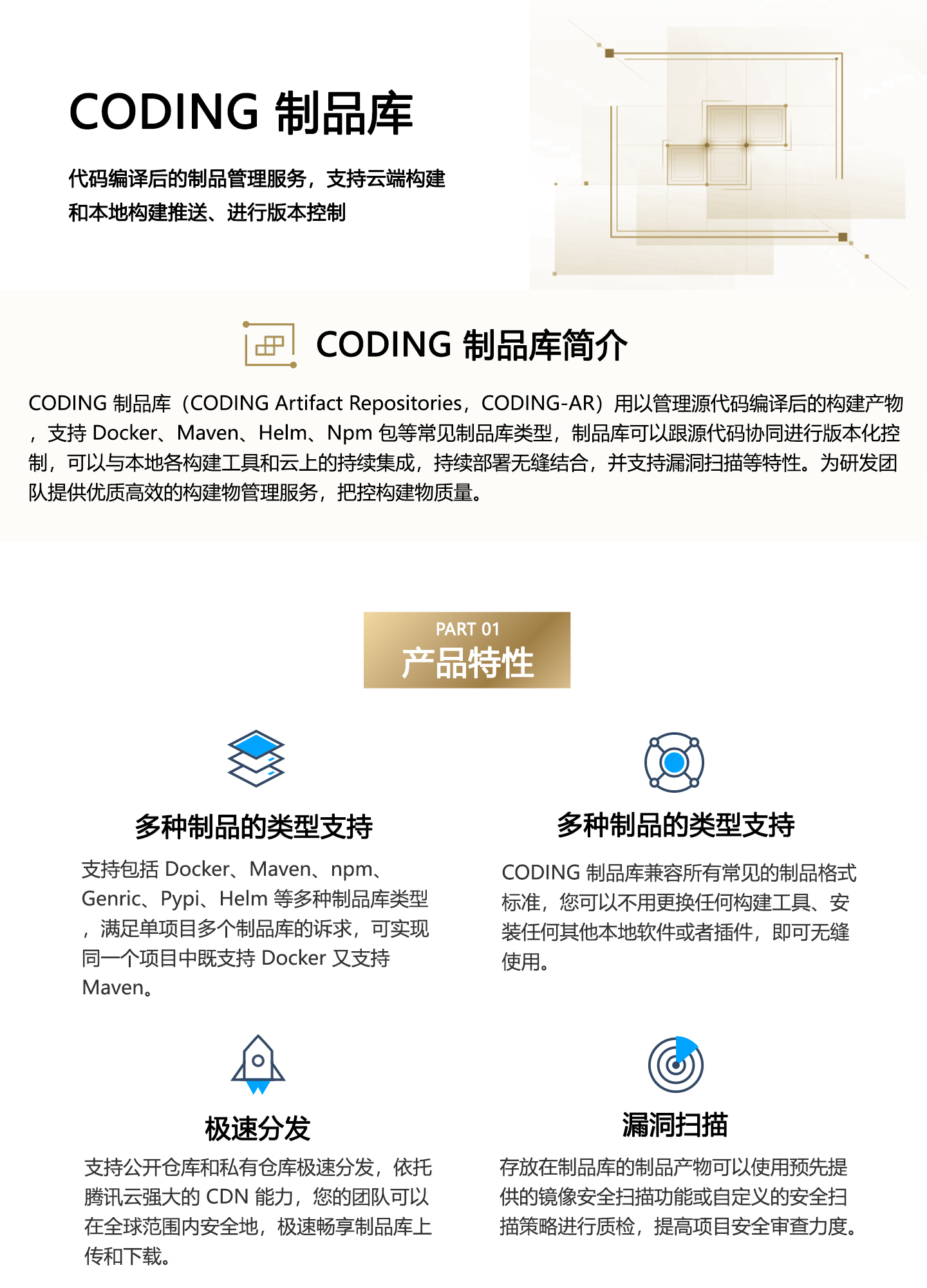 CODING-制品库1440_01.jpg