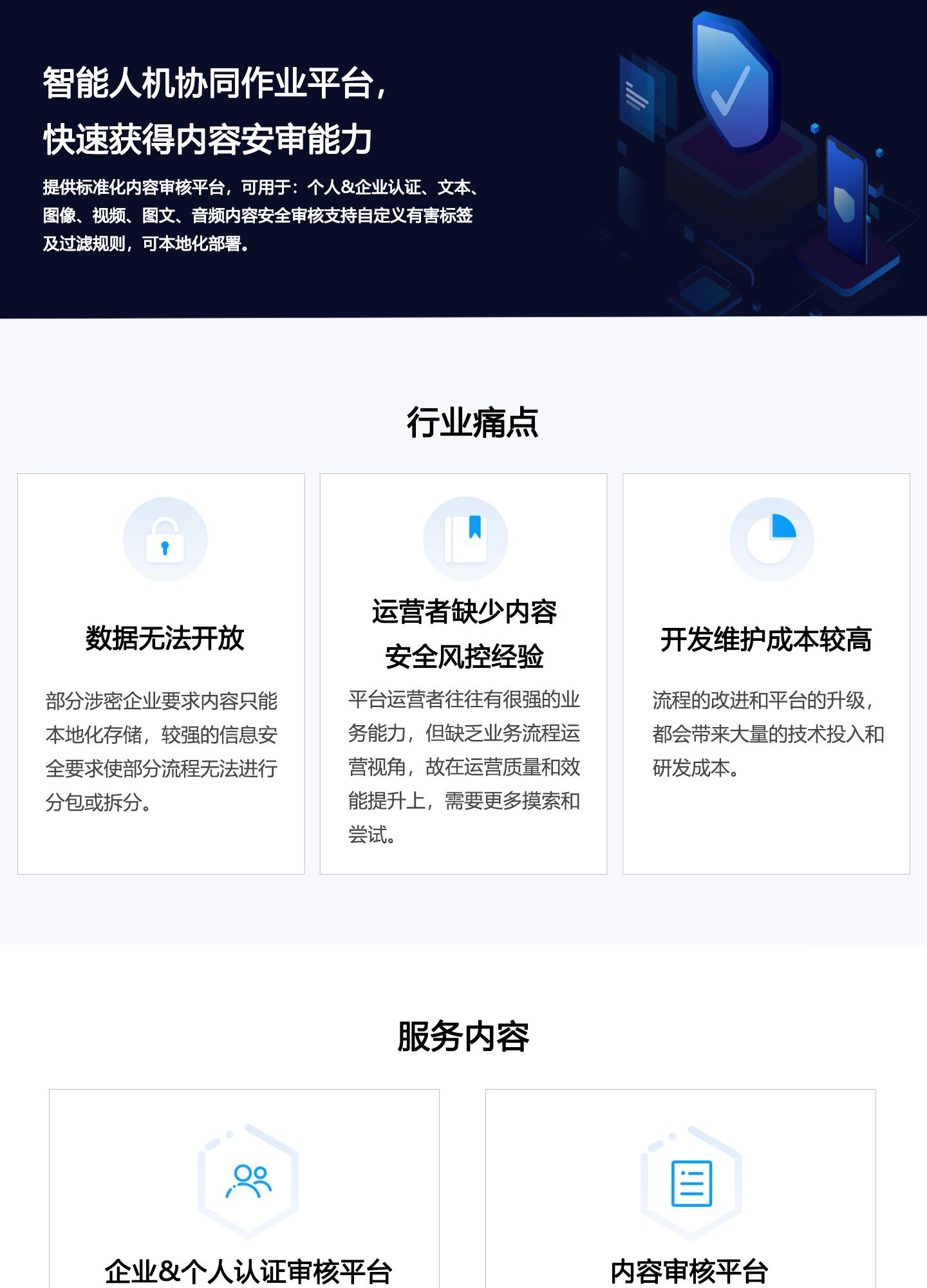 智能人机协同作业平台1440_01.jpg