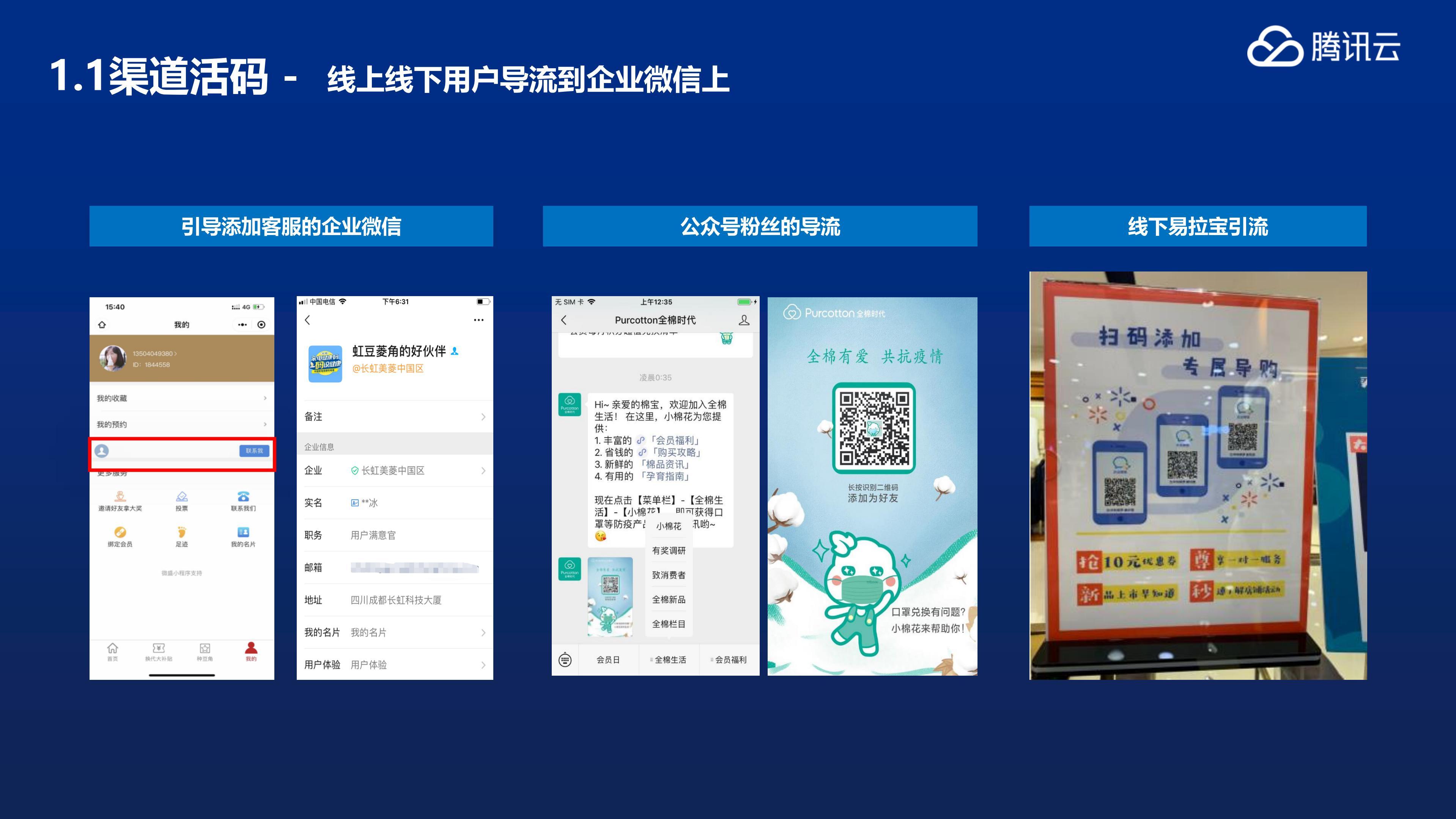 腾讯云企微管家产品介绍_07.jpg