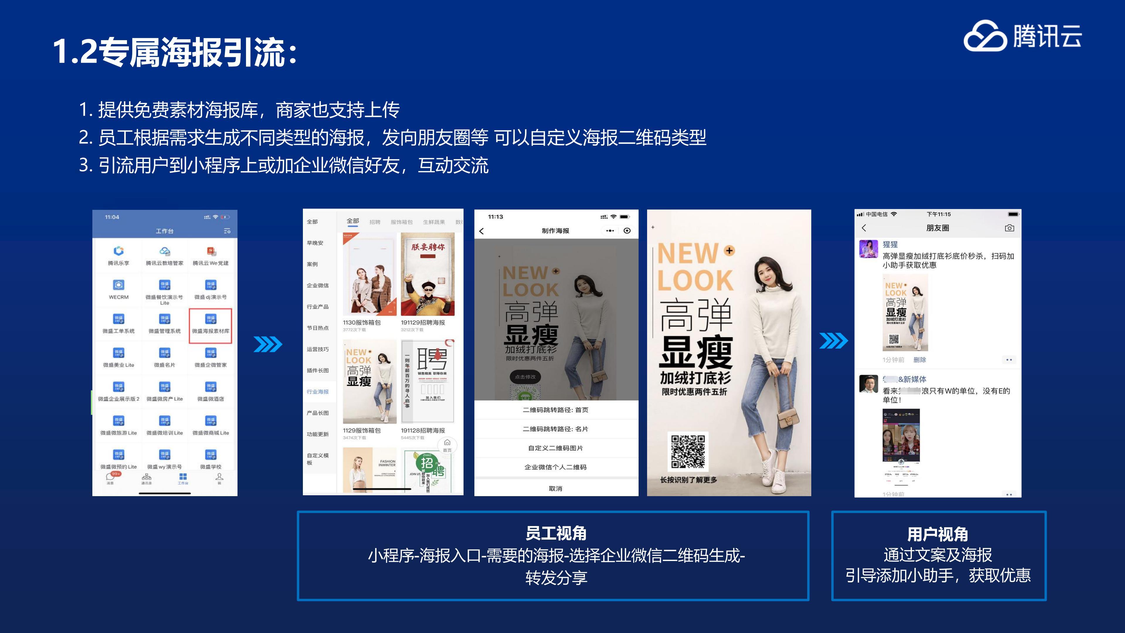 腾讯云企微管家产品介绍_09.jpg