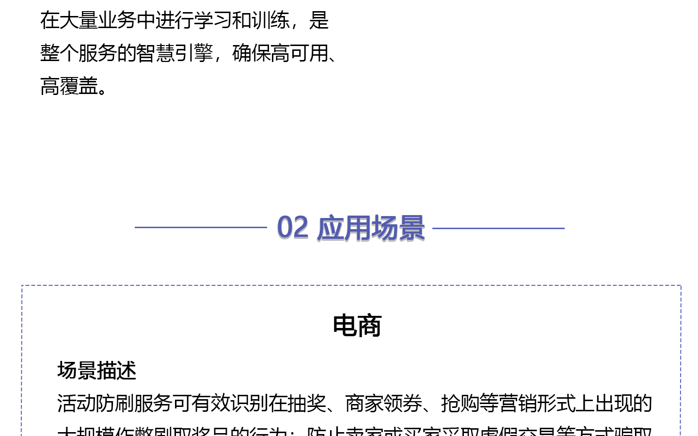 T-Sec-天御-活动防刷1440_04.jpg