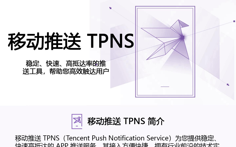 移动推送-TPNS1440_01.jpg