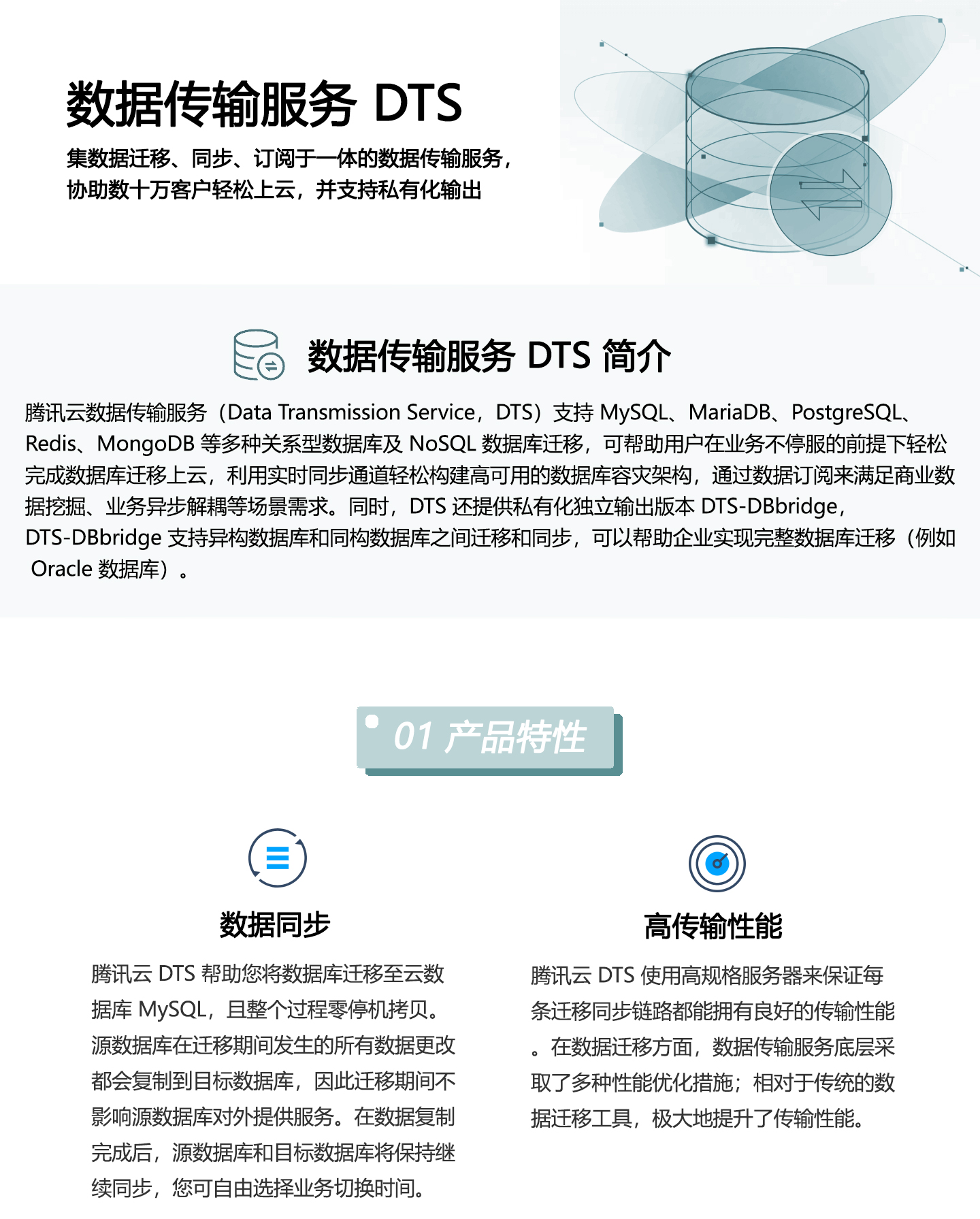 数据传输服务-DTS-1440_01.jpg