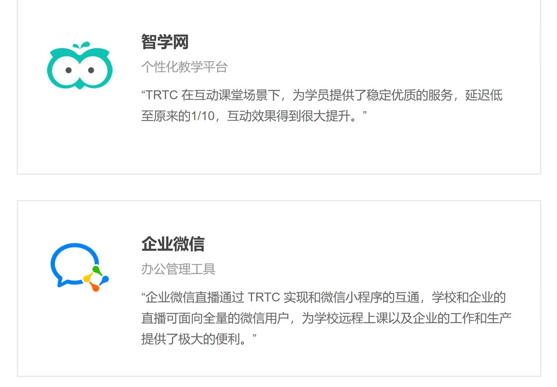 实时音视频TRTC_10.jpg