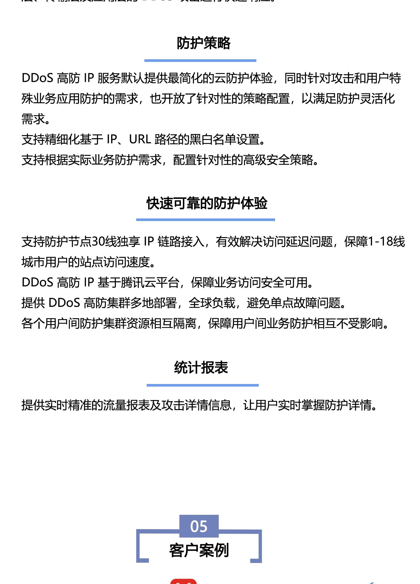 T-Sec-DDoS-高防-IP1440_06.jpg