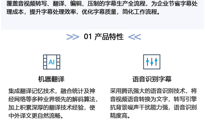 音视频字幕平台1440_02.jpg