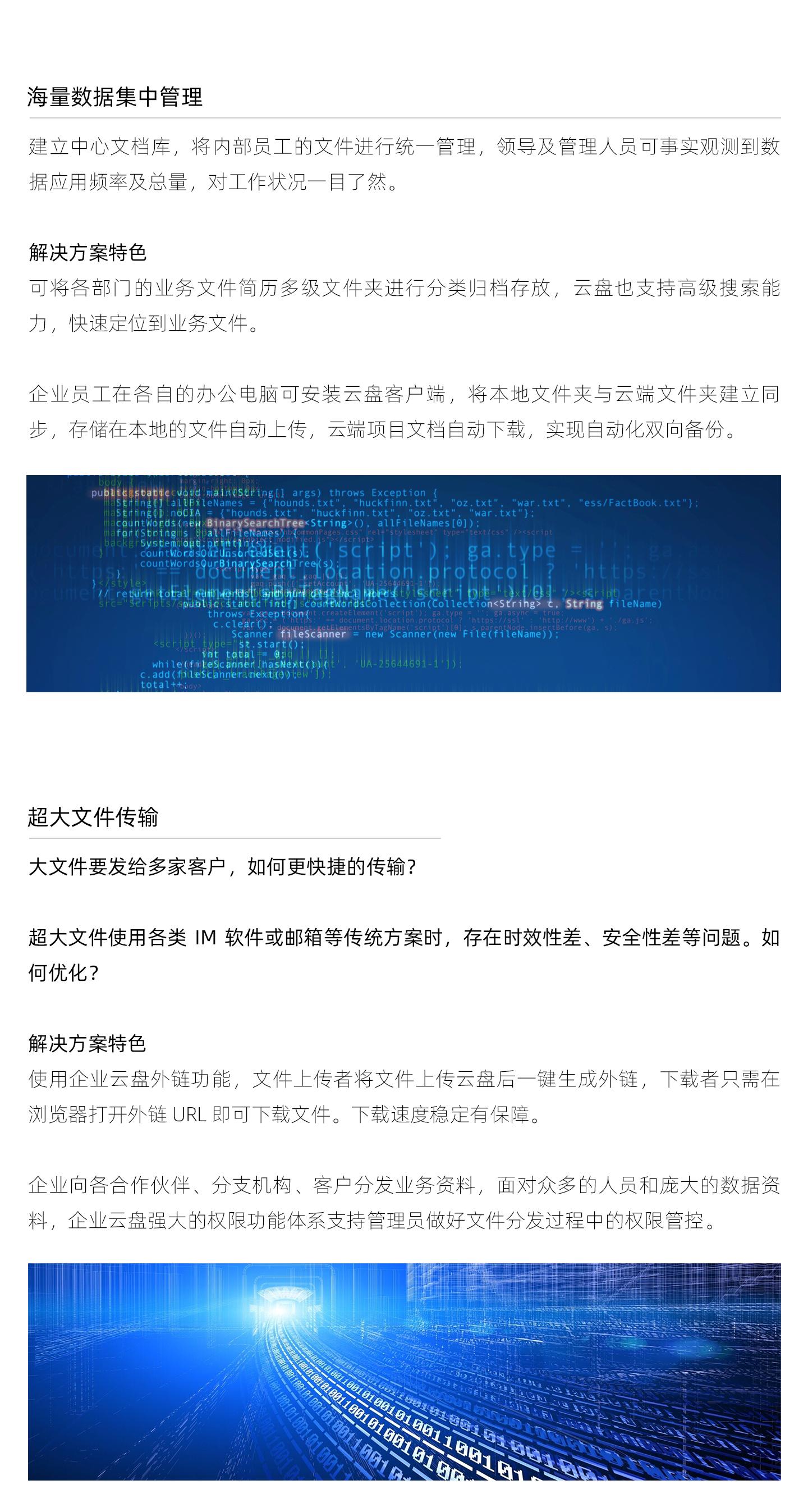 企业云盘解决方案-1440_05.jpg
