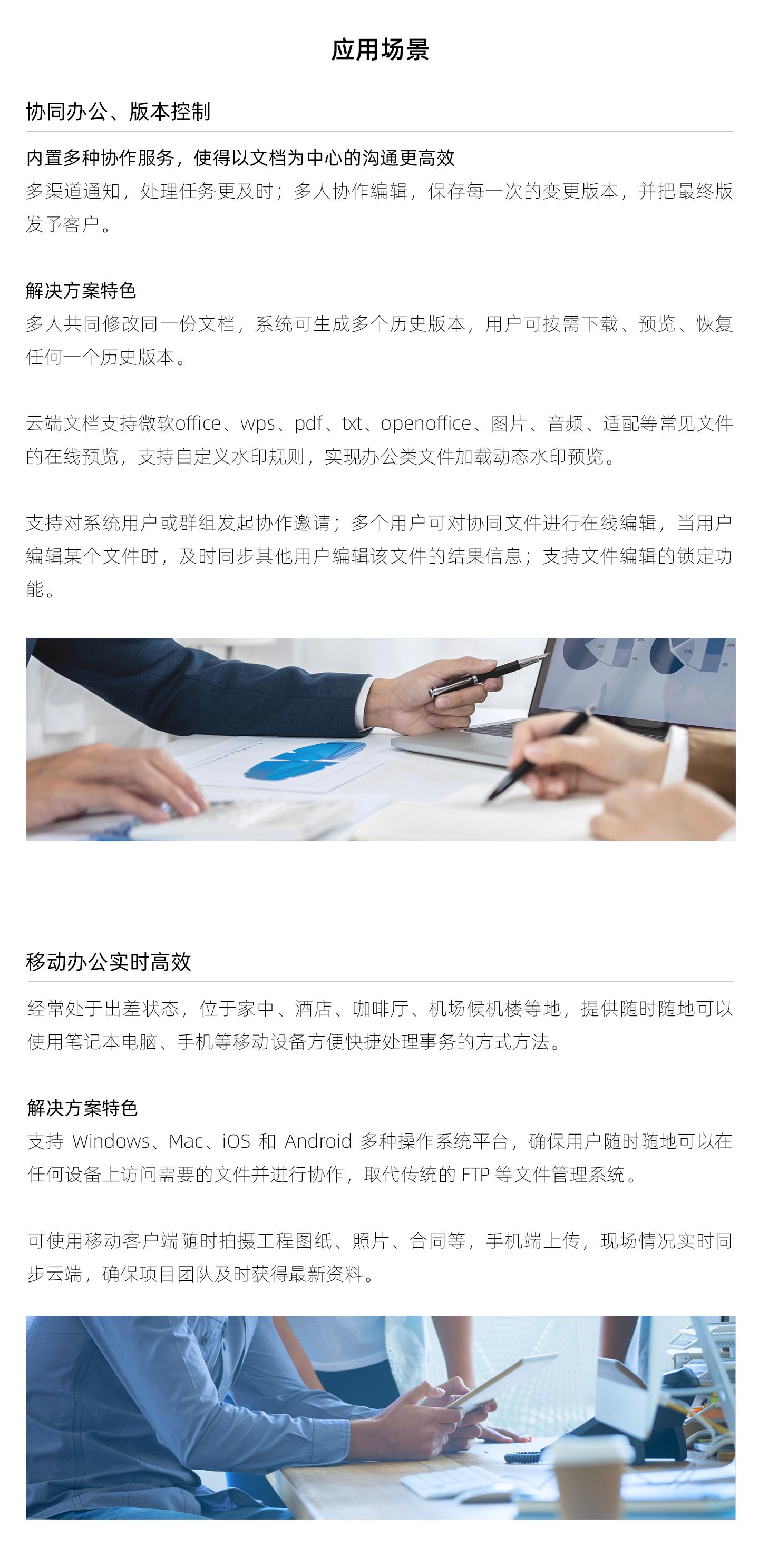 企业云盘解决方案-1440_04.jpg