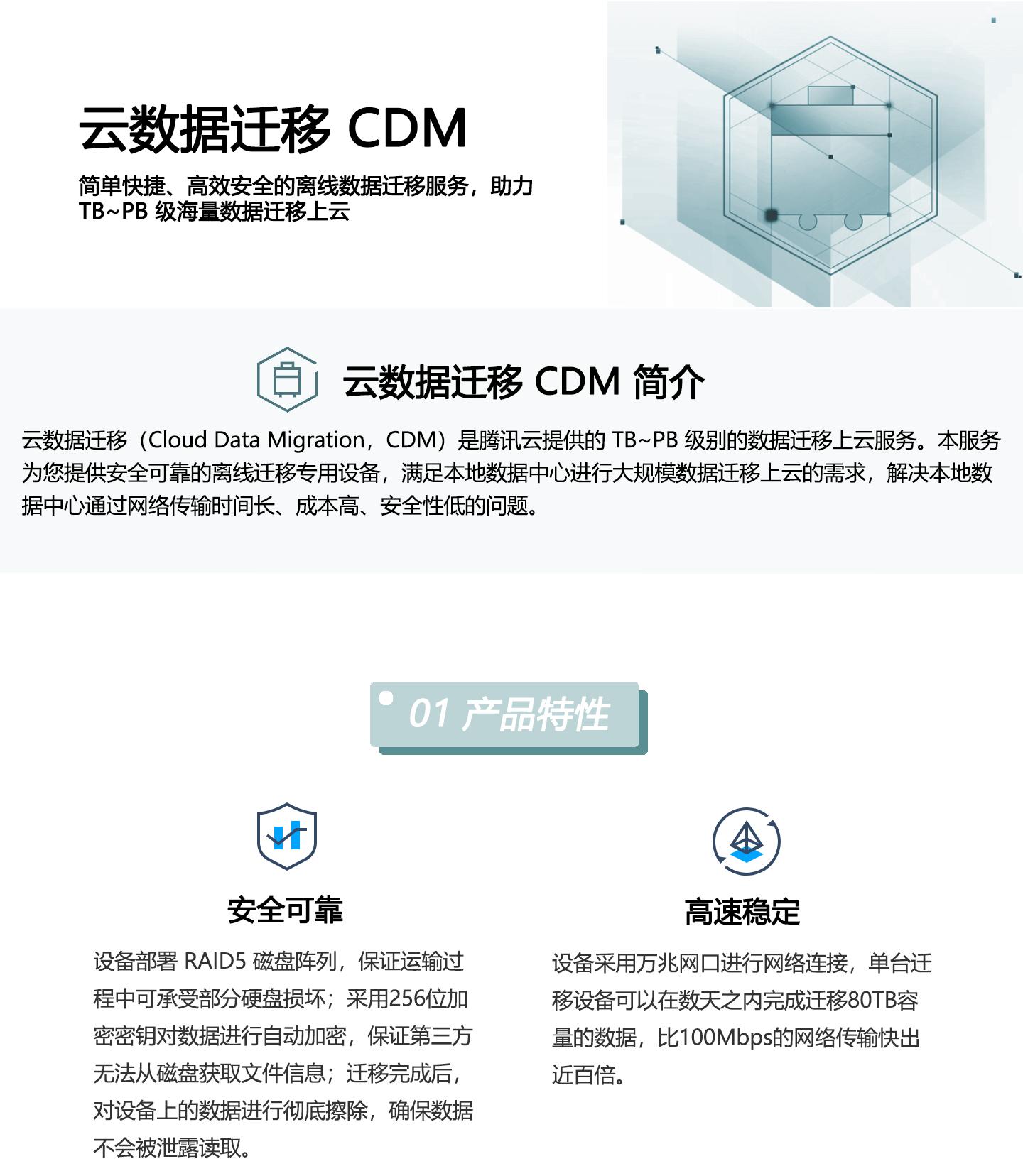 云数据迁移-CDM-1440_01.jpg