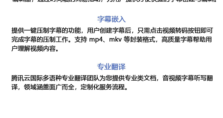 音视频字幕平台1440_08.jpg