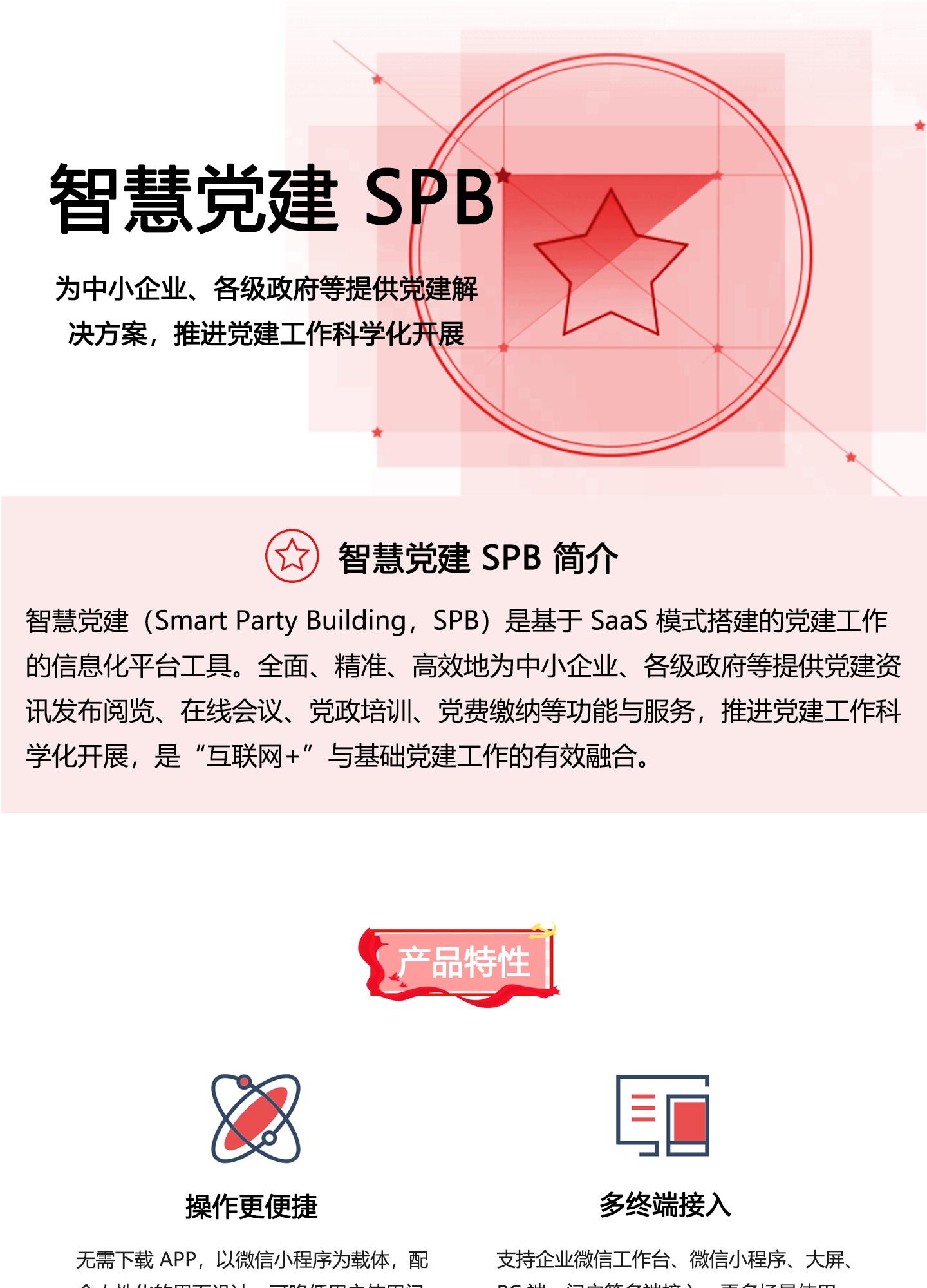 智慧党建-SPB1440_01.jpg