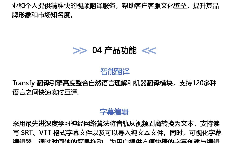 音视频字幕平台1440_07.jpg