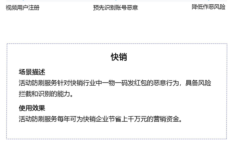 T-Sec-天御-活动防刷1440_07.jpg