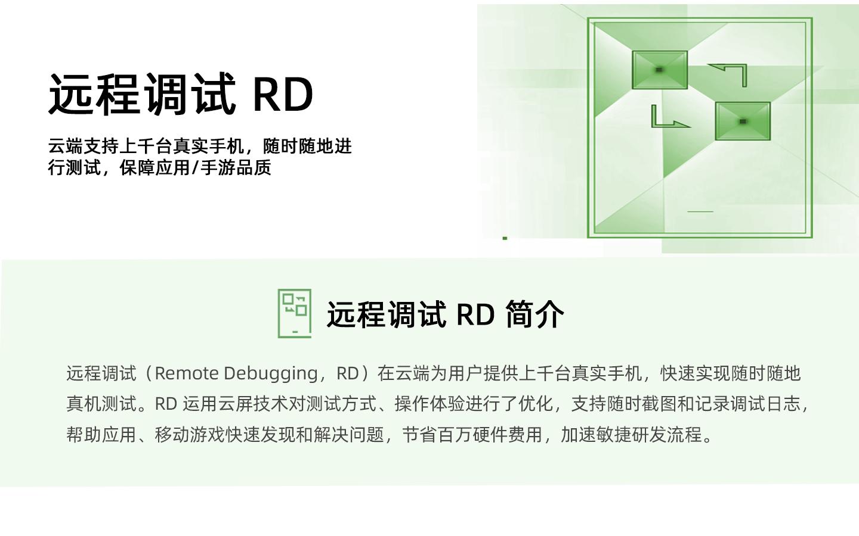 远程调试RD_01.jpg