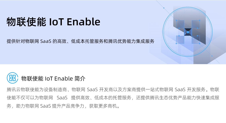 物联使能-IoT-Enable-1440_01.jpg