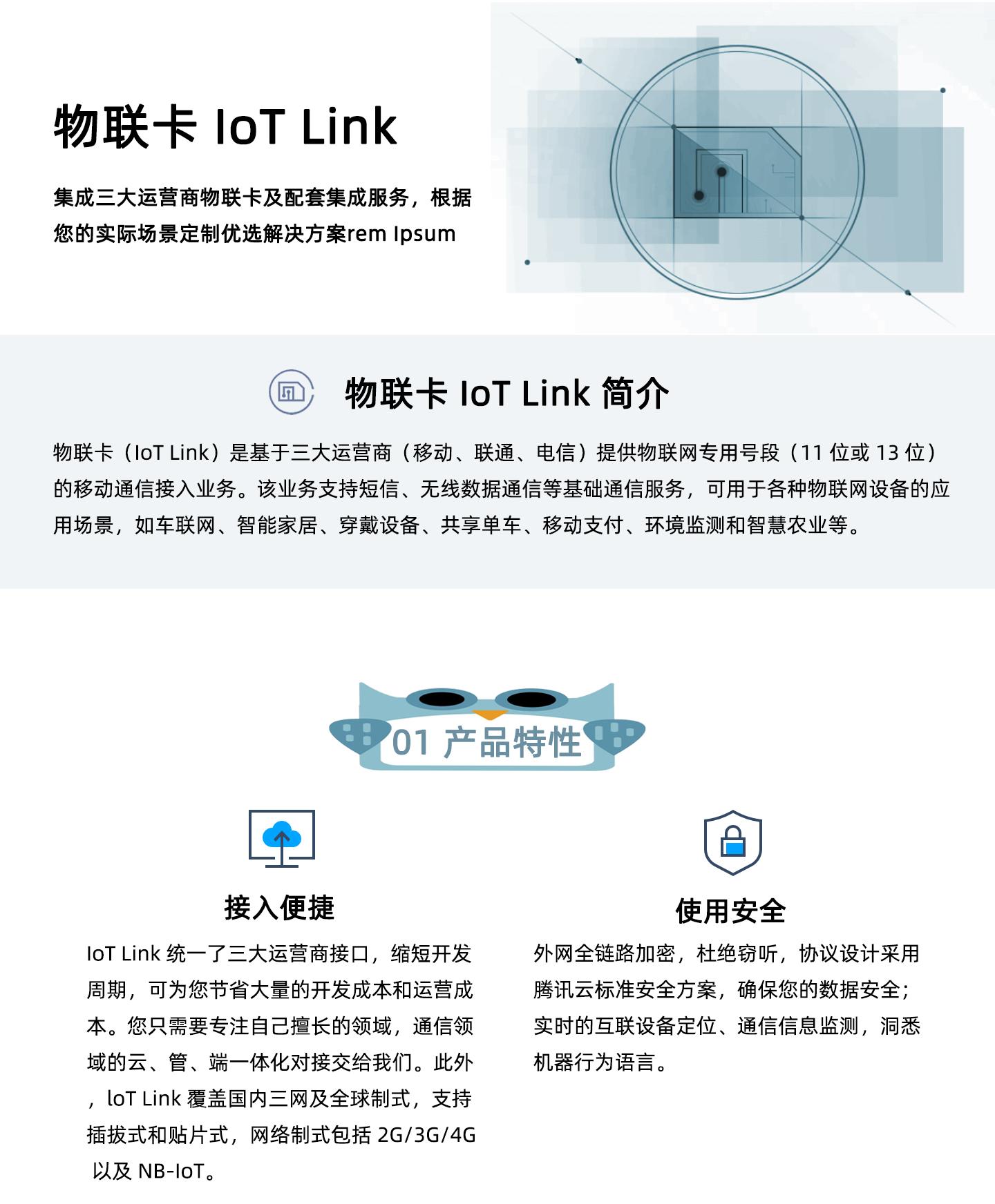 物联卡-IoT-Link-1440_01.jpg