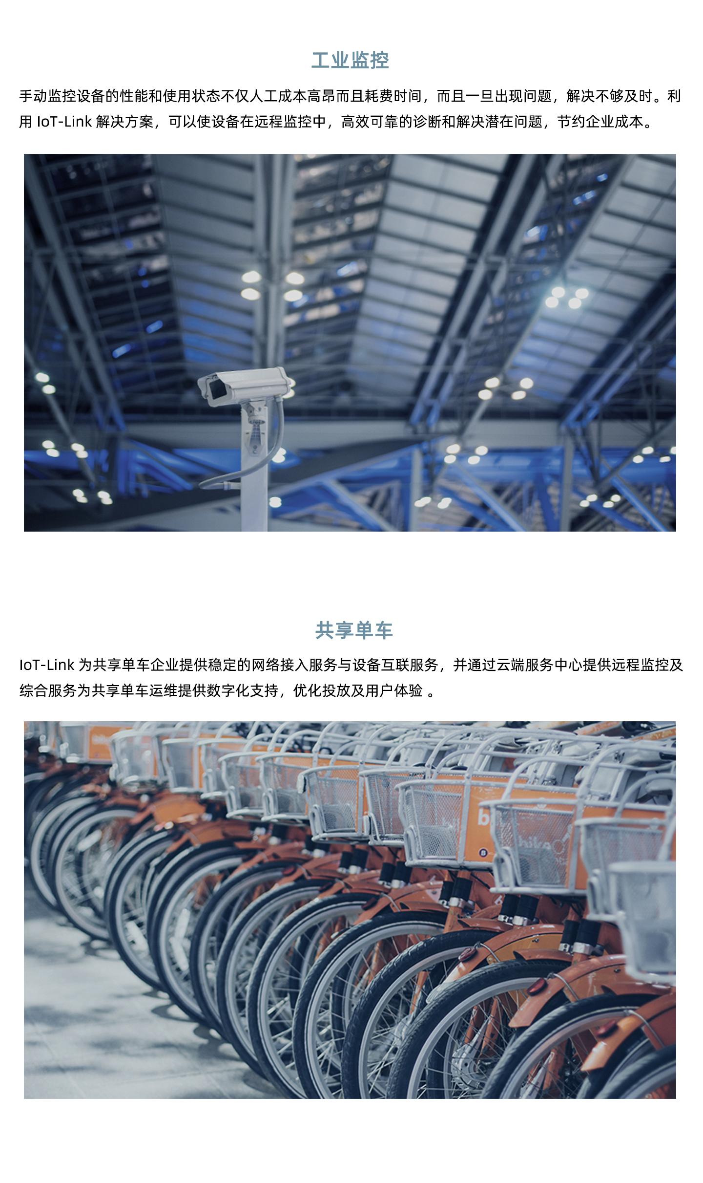 物联卡-IoT-Link-1440_04.jpg