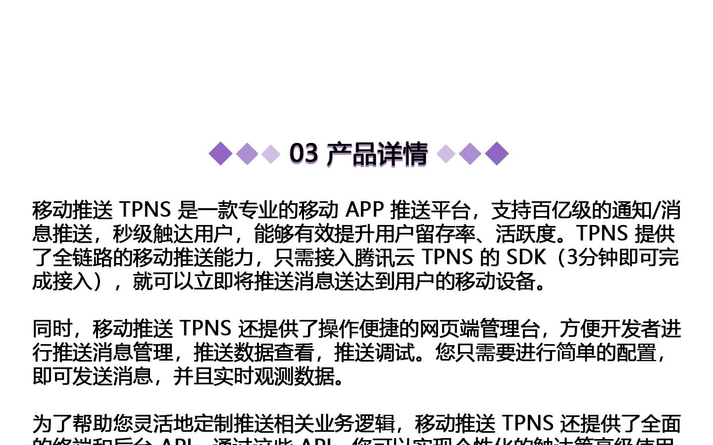 移动推送-TPNS1440_14.jpg