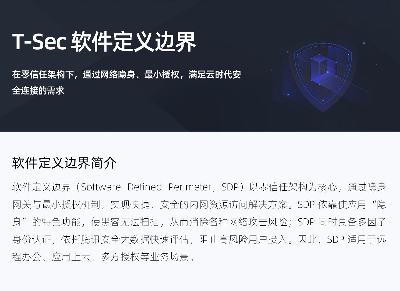 软件定义边界1440_01.jpg
