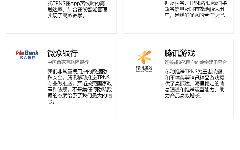移动推送-TPNS1440_19.jpg