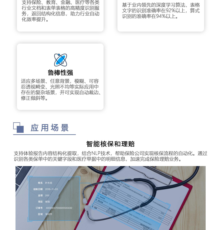 行业文档识别1440_02.jpg