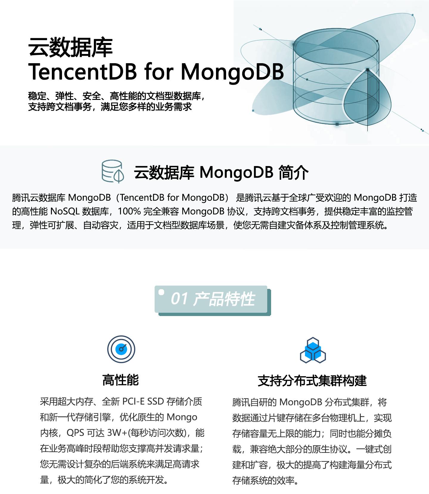 云数据库-TencentDB-for-MongoDB-1440_01.jpg
