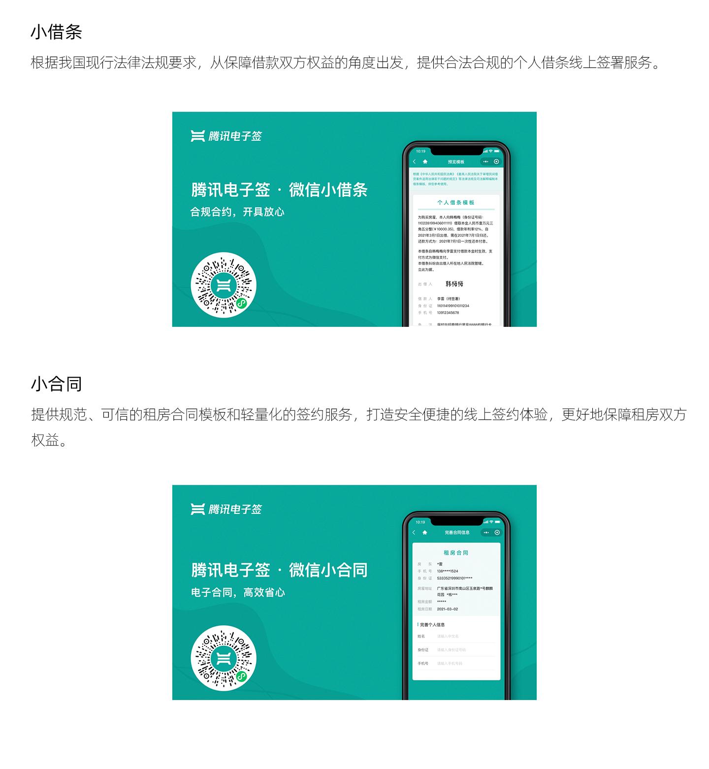 腾讯电子签-SaaS-版-ESS-1440_02.jpg