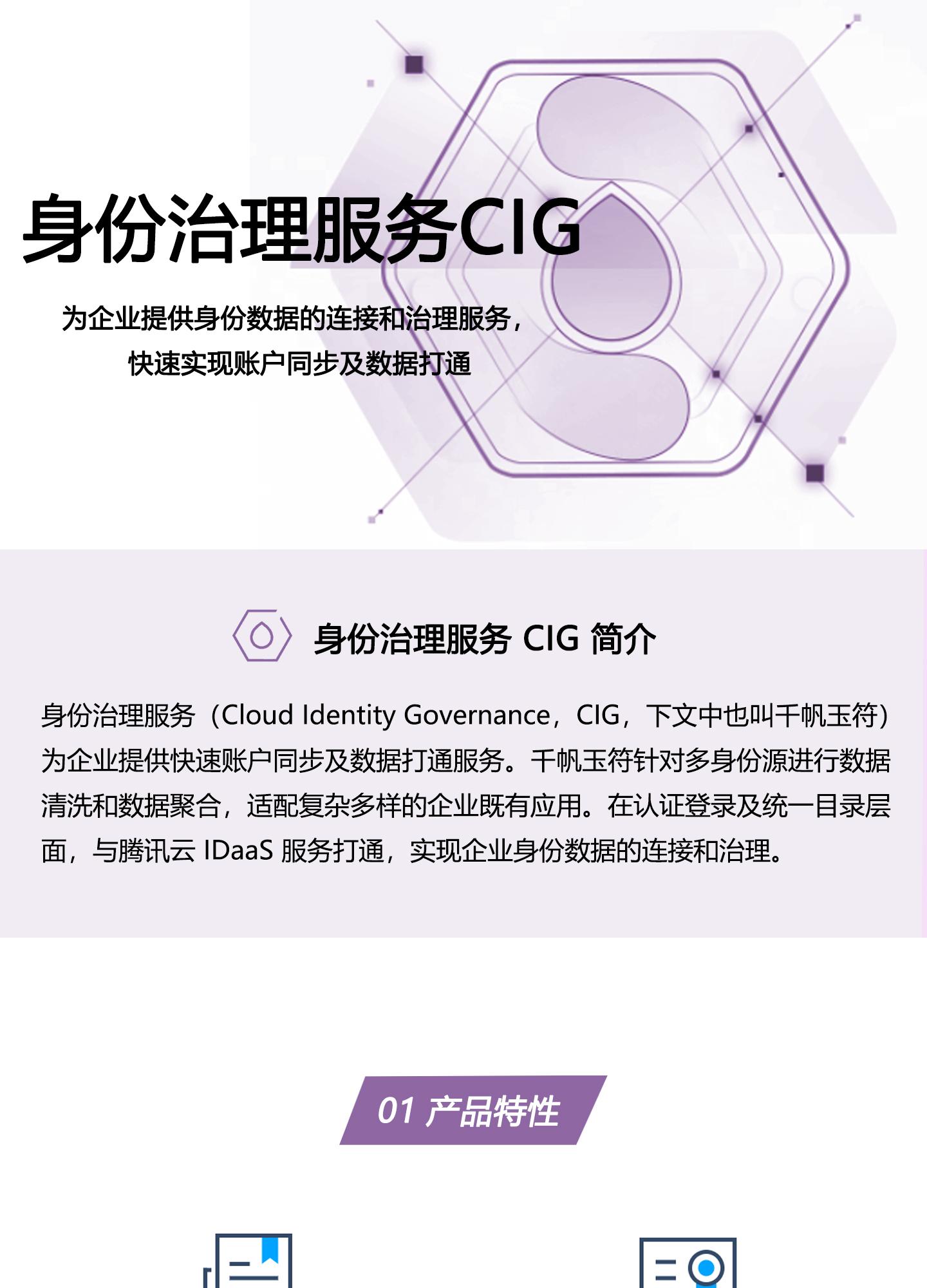 身份治理服务CIG1440_01.jpg