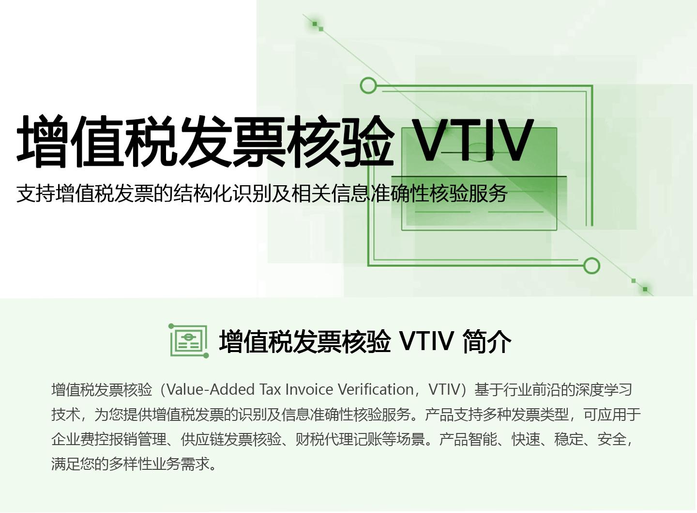 增值税发票核验VTIV1440_01.jpg
