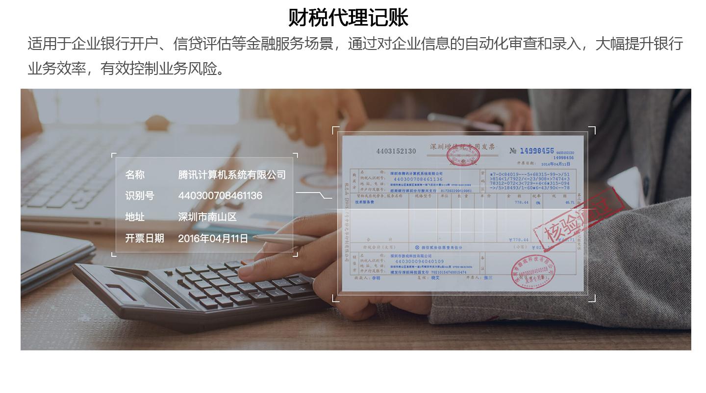 增值税发票核验VTIV1440_05.jpg