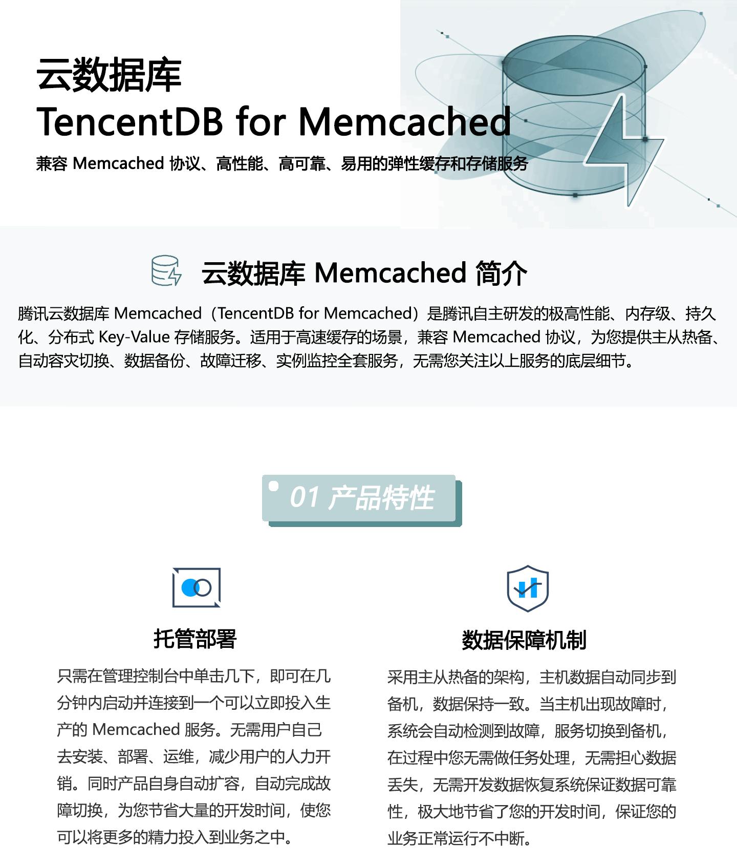 云数据库-TencentDB-for-Memcached1440_01.jpg