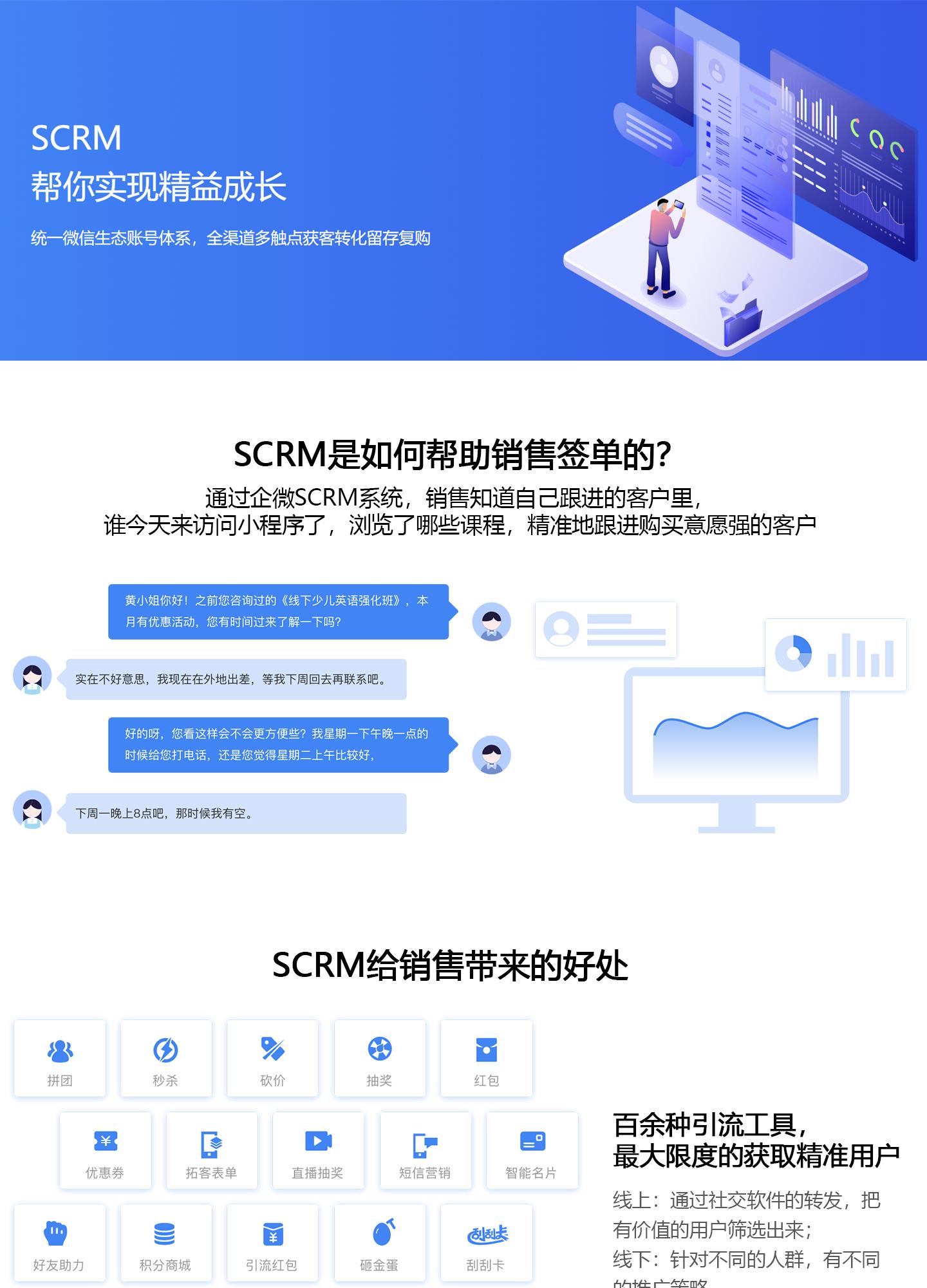 企微SCRM1440_01.jpg