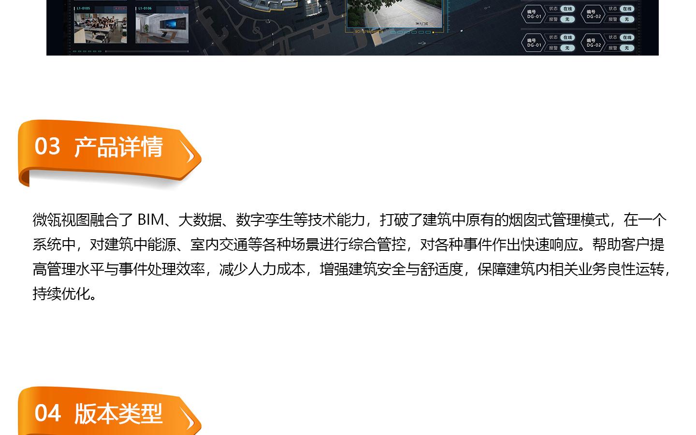 腾讯智慧建筑运营系统1440_08.jpg