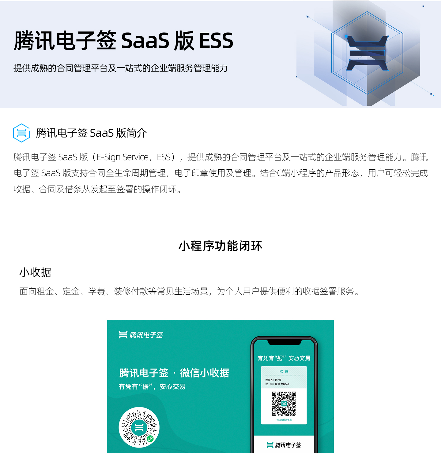 腾讯电子签-SaaS-版-ESS-1440_01.jpg