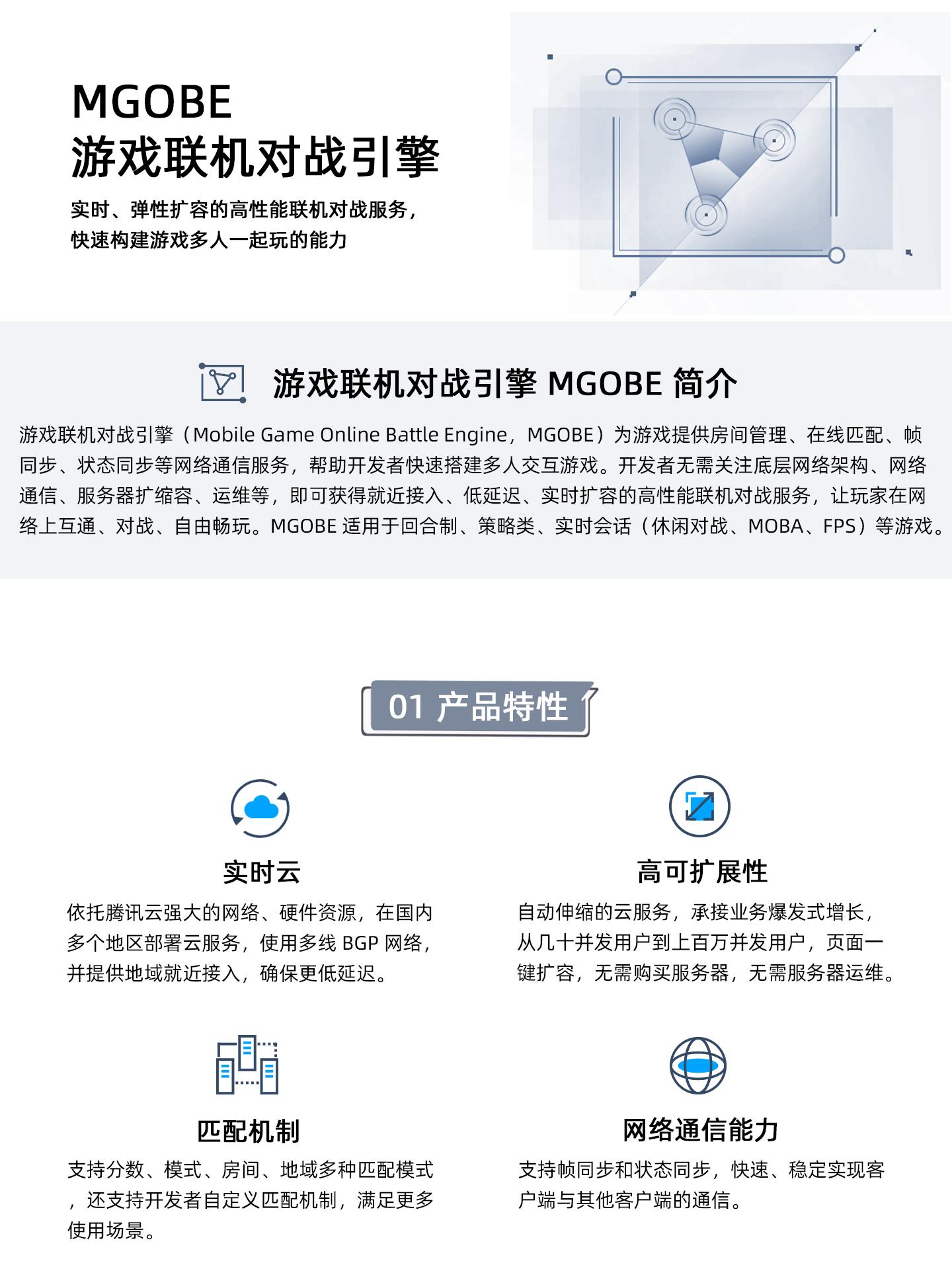 游戏联机对战引擎-MGOBE-1440_01.jpg