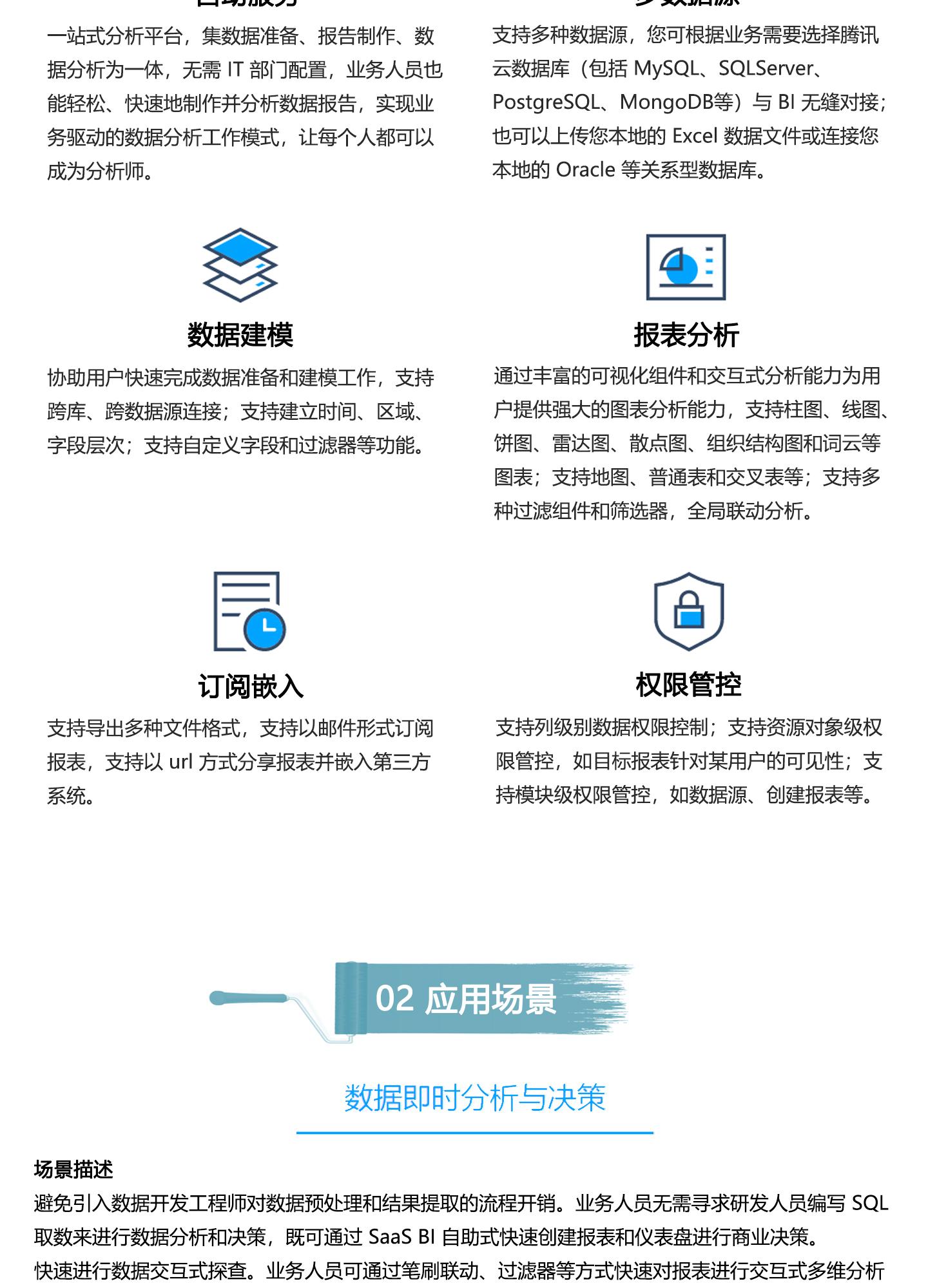 商业智能分析-BI1440_02.jpg