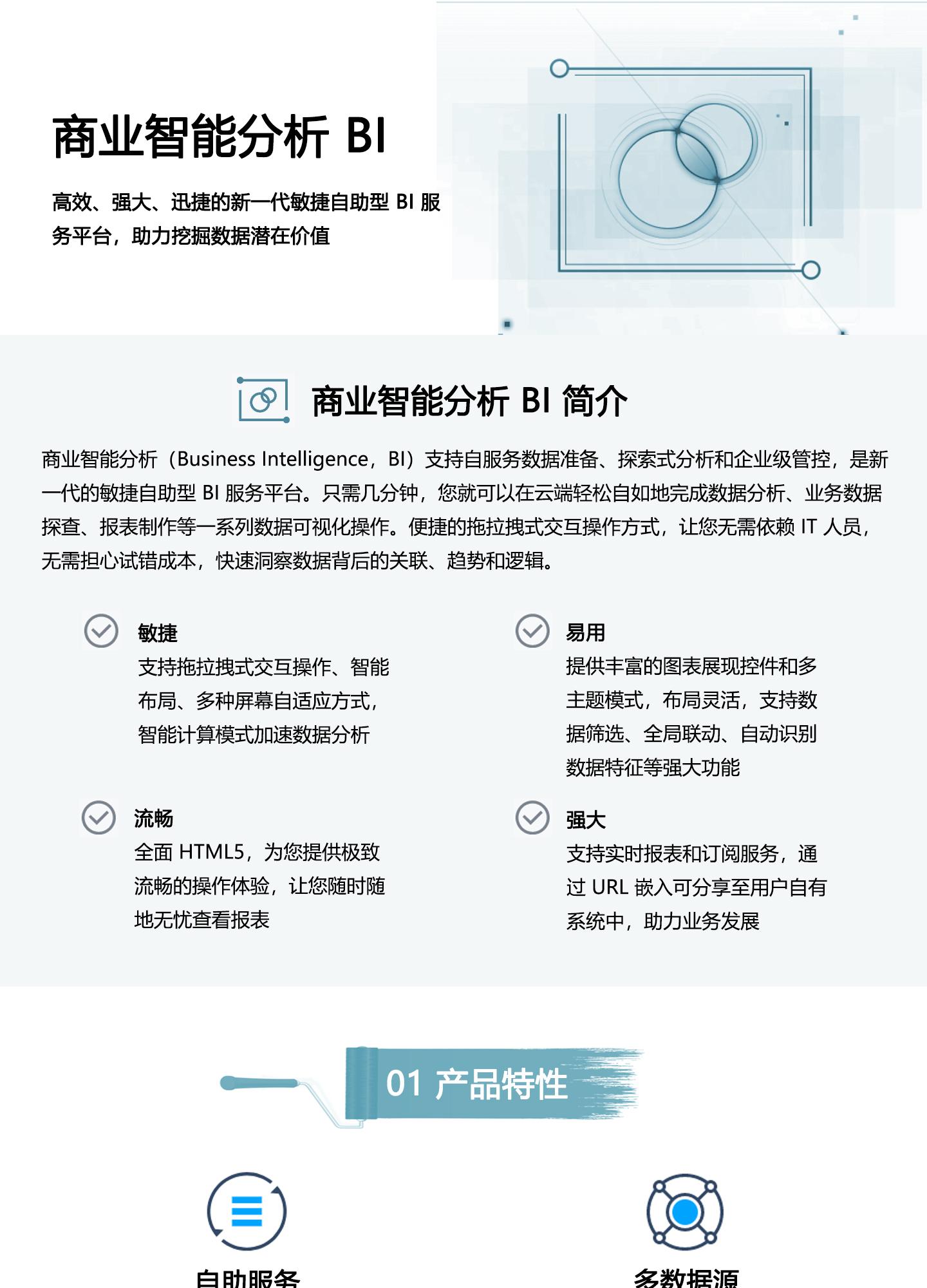 商业智能分析-BI1440_01.jpg