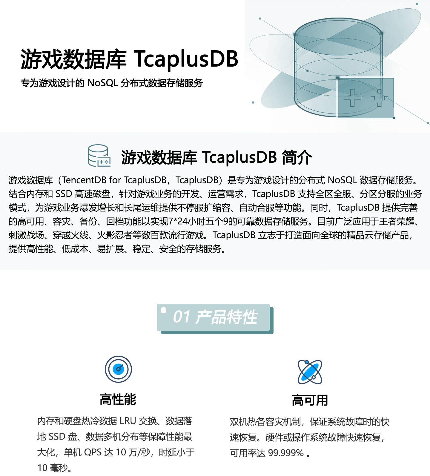 游戏数据库-TcaplusDB-1440_01.jpg