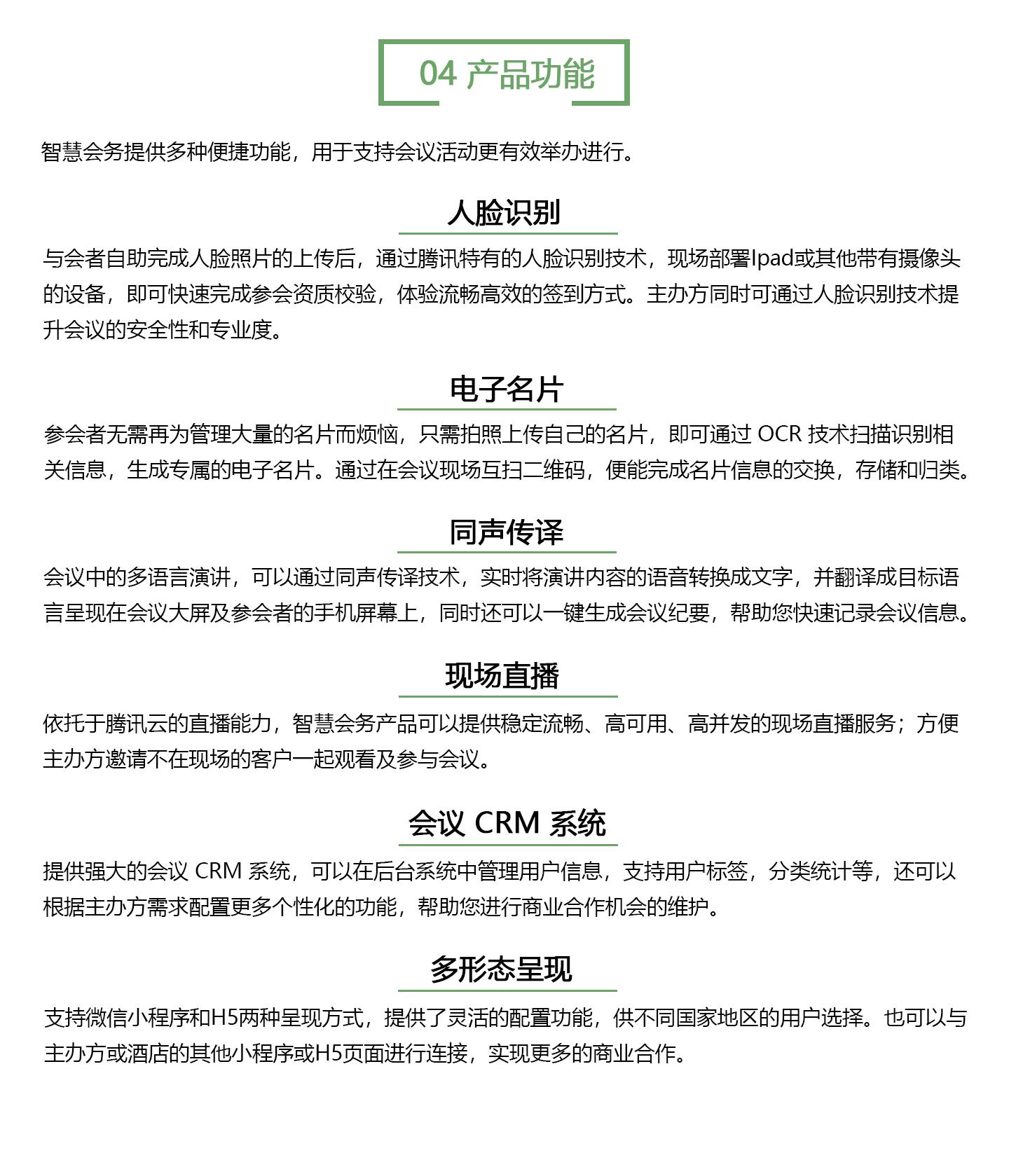 智慧会务TCC_05.jpg