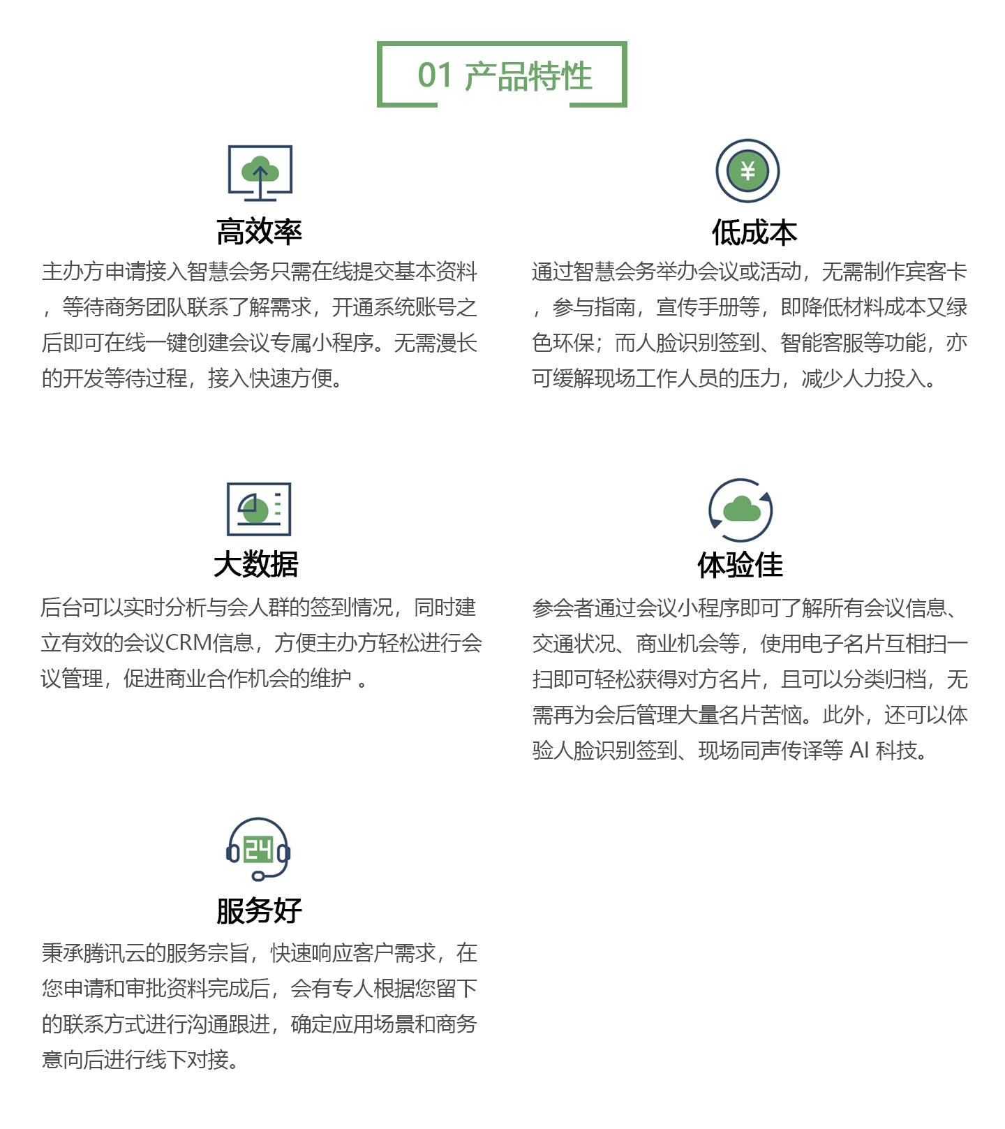 智慧会务TCC_02.jpg