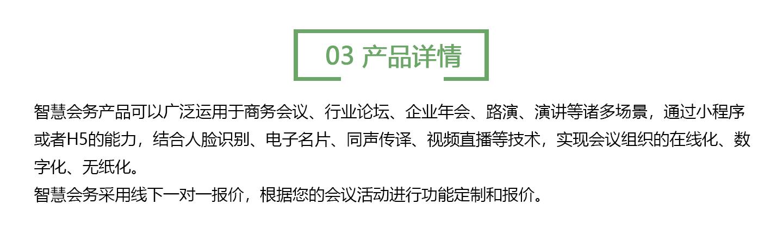 智慧会务TCC_04.jpg