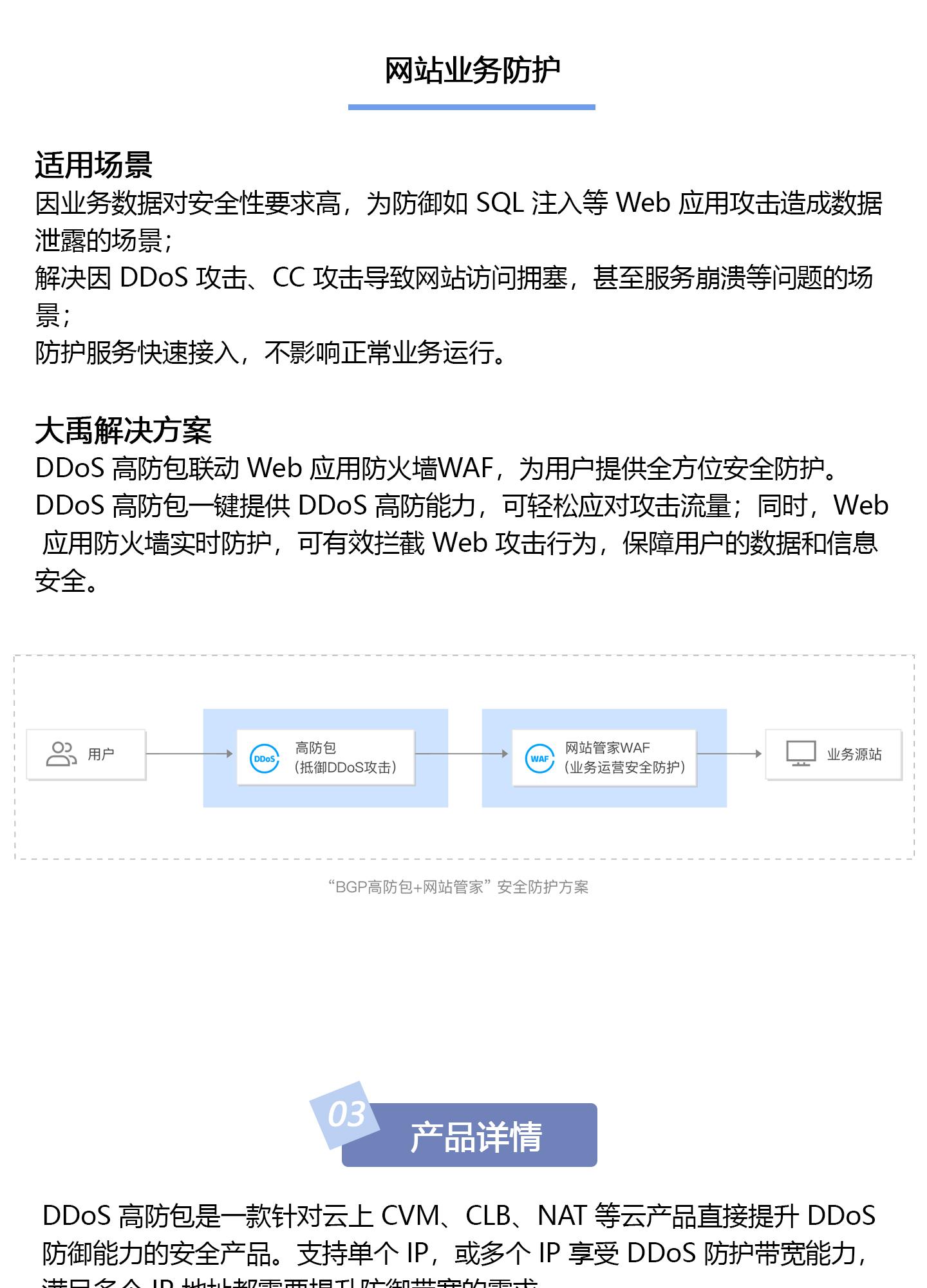 T-Sec-DDoS-高防包1440_05.jpg
