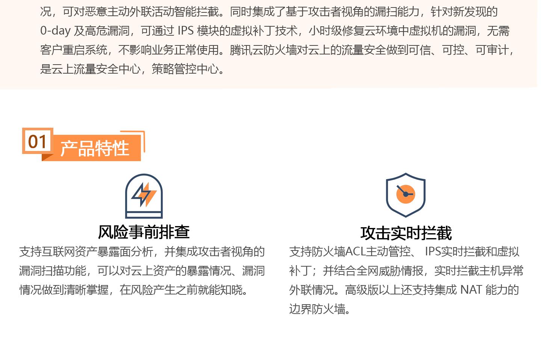 T-Sec云防火墙1440_02.jpg