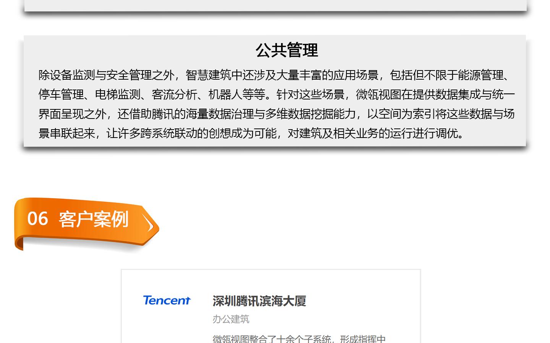 腾讯智慧建筑运营系统1440_12.jpg