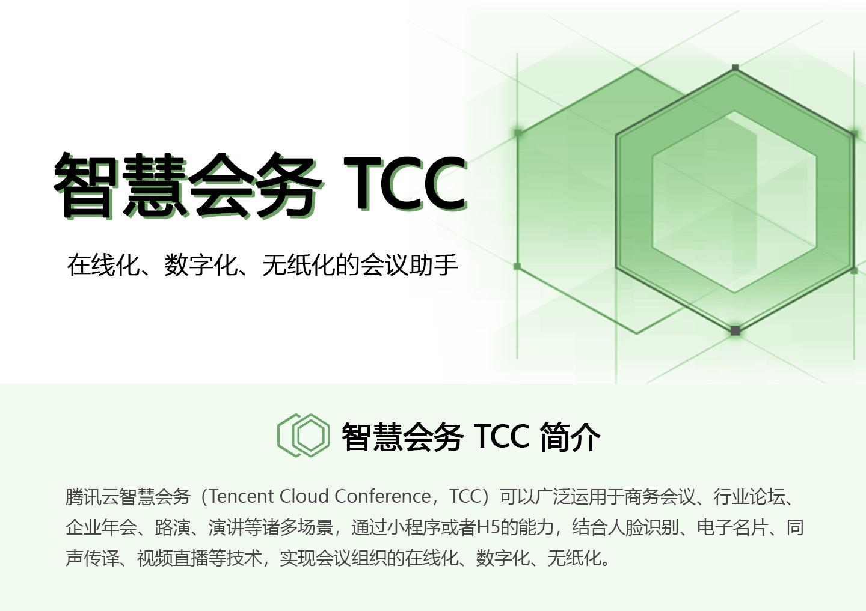 智慧会务TCC_01.jpg