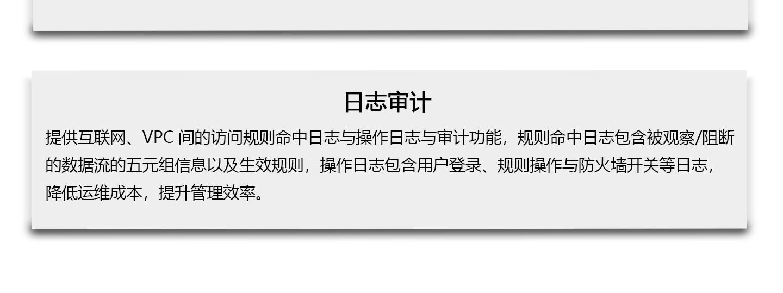 T-Sec云防火墙1440_08.jpg